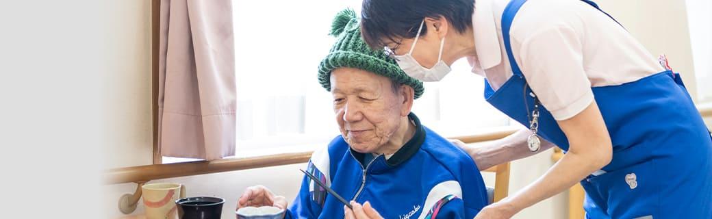特別養護老人ホームとの違い